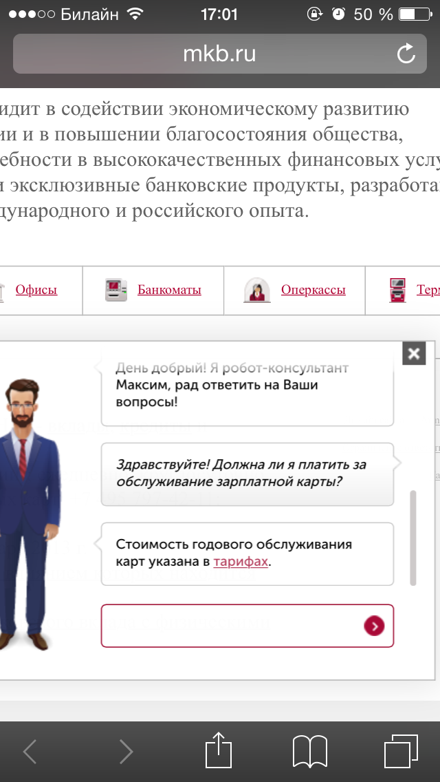 Скриншот сайта МСК-банка