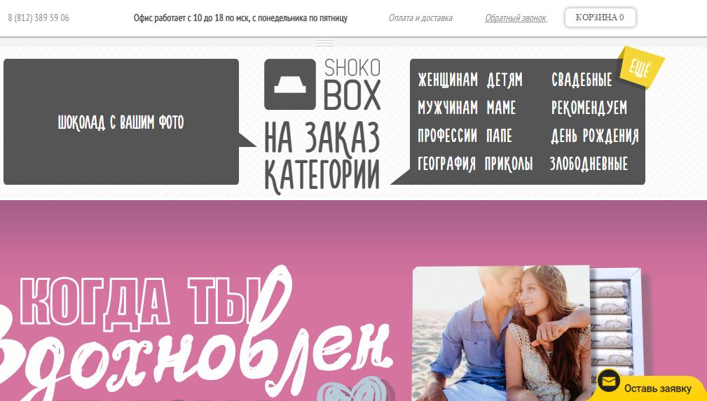 LiveTex на сайте Shokobox