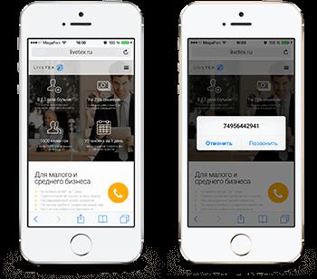 Мобильный виджет быстрого звонка LiveTex