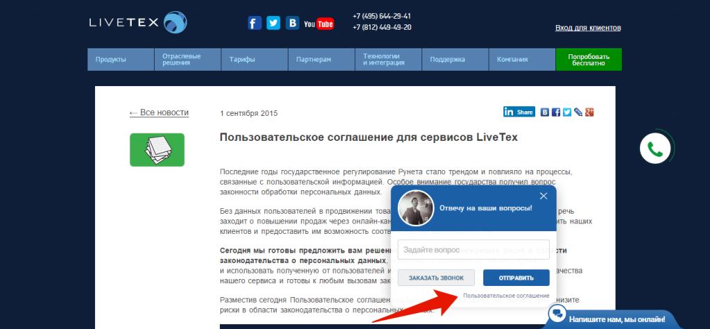 Пользовательское соглашение в чате — Блог LiveTex