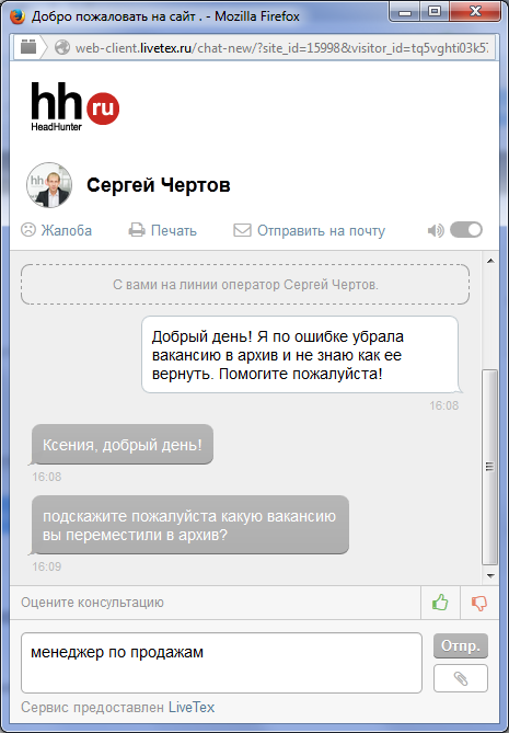 Как выглядит чат на сайте hh — блог LiveTex