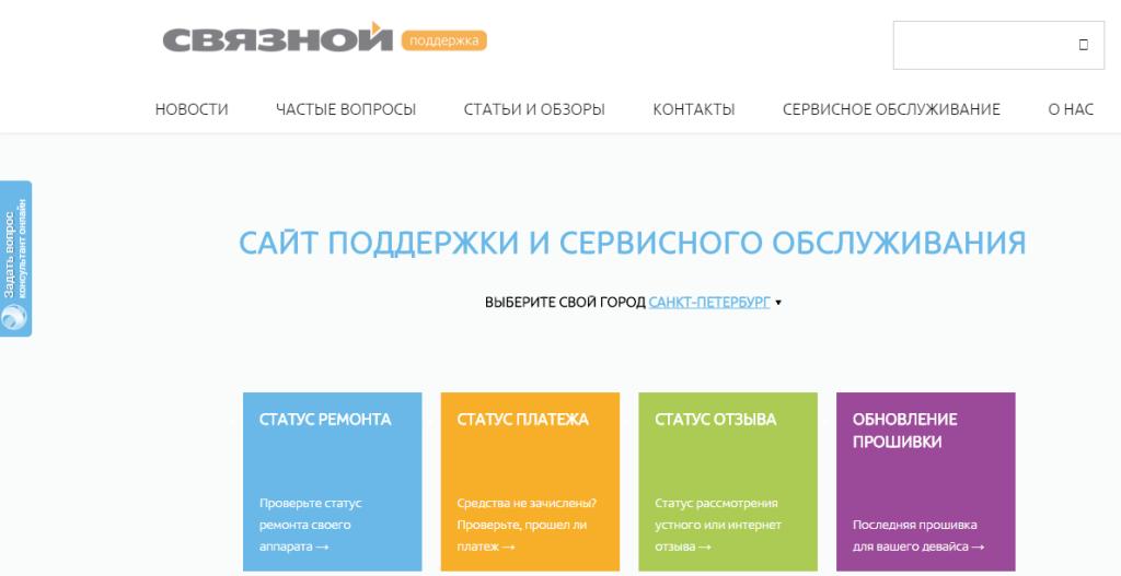 Онлайн-чат LiveTex на сайте Связного