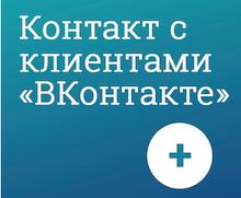 ВКонтакте в омниканальной платформе LiveTex: от SMM к управляемому обслуживанию клиентов