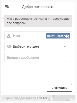 Чат LiveTex