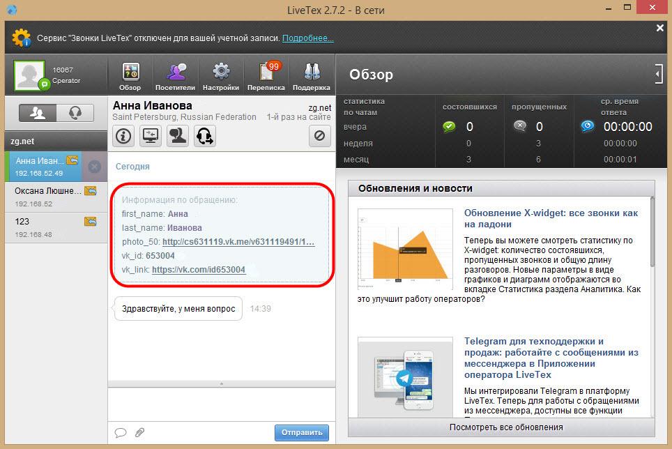 Информация о посетителе из его профиля ВКонтакте — блог LiveTex