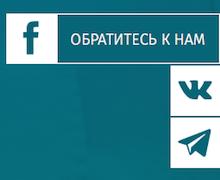 Добавьте техподдержку LiveTex в список диалогов Telegram, ВКонтакте и Facebook