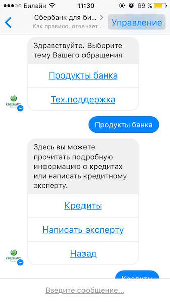 Бот Сбербанка в Facebook Messenger