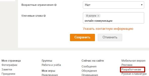 В разделе ОК для сайтов выберите пункт Виджет группы. Подробнее о  подключении читайте здесь. a22c80ebb02