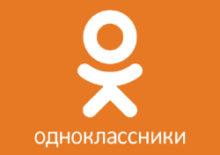 «Одноклассники» для бизнеса