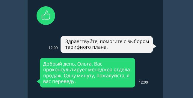 Как правильно перевести диалог на другого оператора