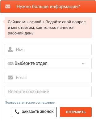 офлайн-заявка
