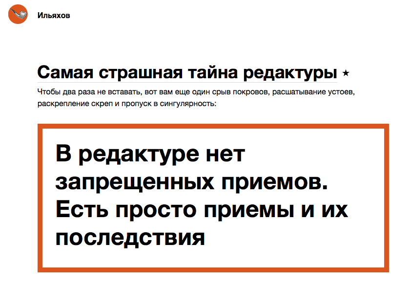 Блог Максима Ильяхова
