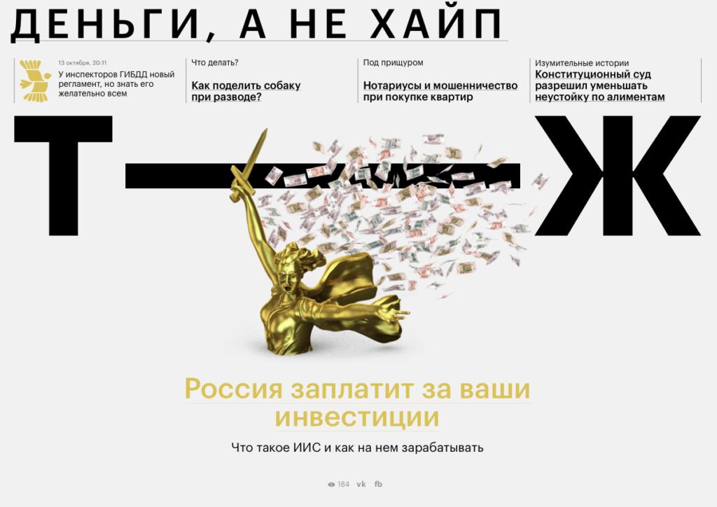 Главная страница Тиньков-Журнала