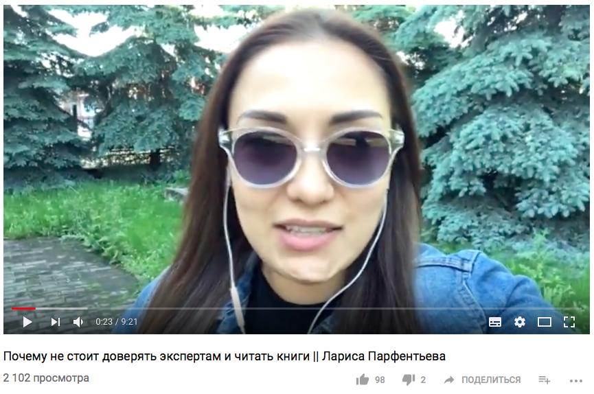 Выпуск на канале Ларисы Парфентьевой