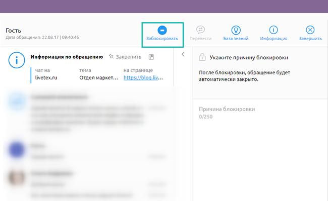 блокировка пользователя в LiveTex