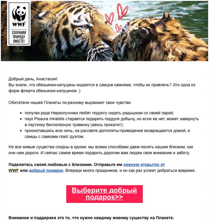 письмо WWF
